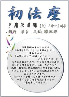 20150124初法座案内.jpg
