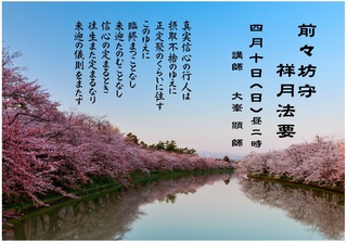 20160410前々坊守祥月.jpg