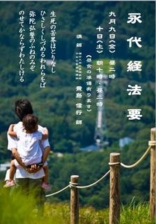 20160909 永代経.jpg