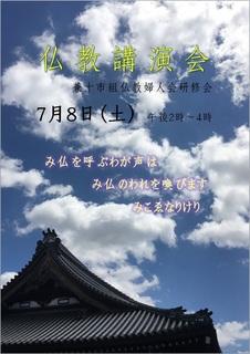 20170708仏教講演会.jpg