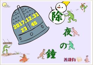 20171231除夜の鐘.jpg