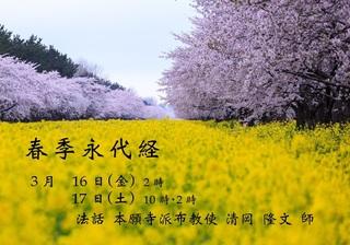 20180316 永代経 写真.jpg