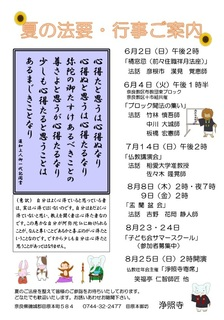 20190601 夏の法要 行事.jpg