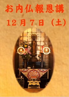 20191207 お内仏.jpg