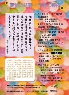 2019 夏の行事.jpg