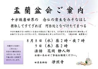 Hp20180808 盆会 .jpg
